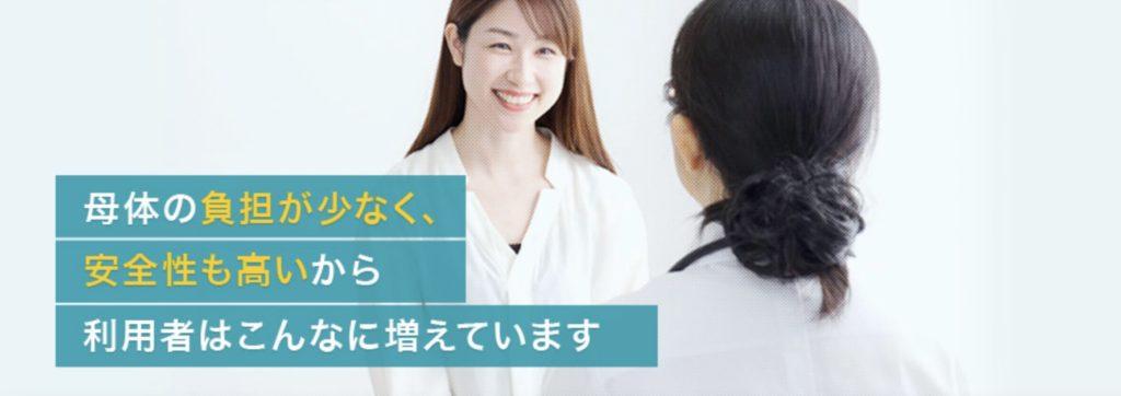 八重洲セムクリニックの新型出生前診断(NIPT)の評判・口コミ